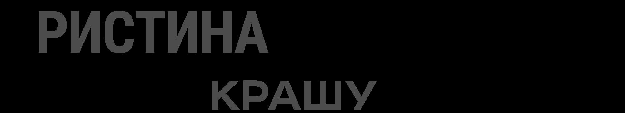 Кристина Паламарчук